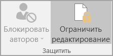 Параметры защиты документа