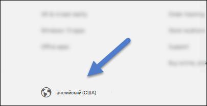Кнопка '' Язык '' в левом нижнем углу каждой странице SOC.