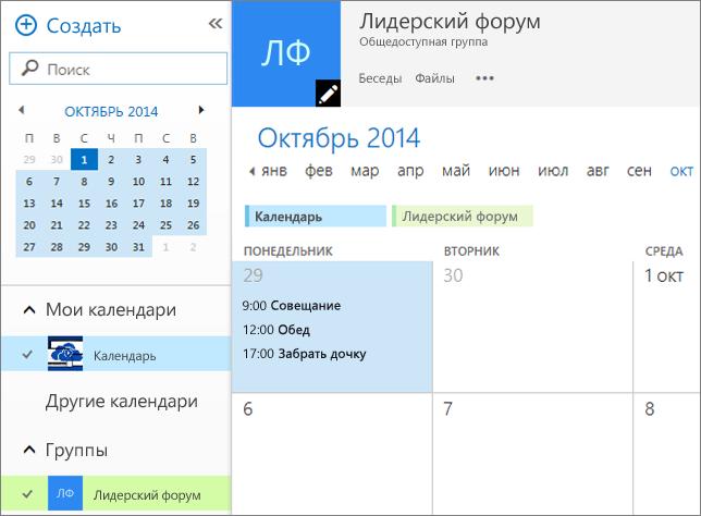 Календарь группы