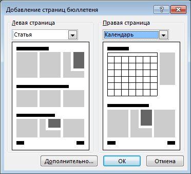 """Добавление страниц в бюллетень с помощью окна """"Добавление страниц бюллетеня""""."""