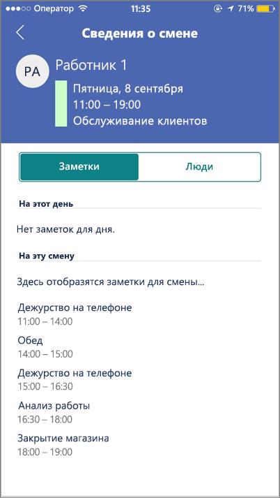 Снимок экрана: просмотр действий Staffhub на мобильном устройстве