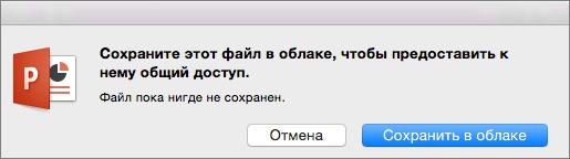 """Элемент """"Сохранить в облаке"""" в PPT для Mac"""