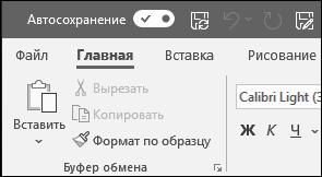 Переключатель параметра автосохранения в Office