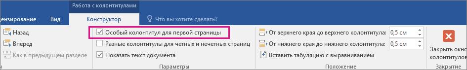 """На вкладке """"Конструктор"""" выделен параметр """"Особый колонтитул для первой страницы""""."""