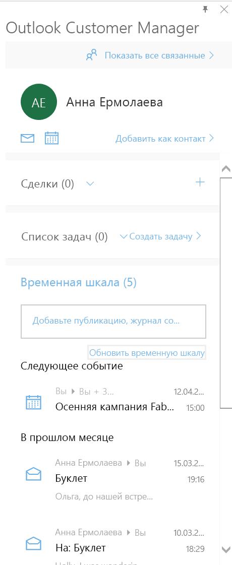 Параметр, чтобы добавить список контактов