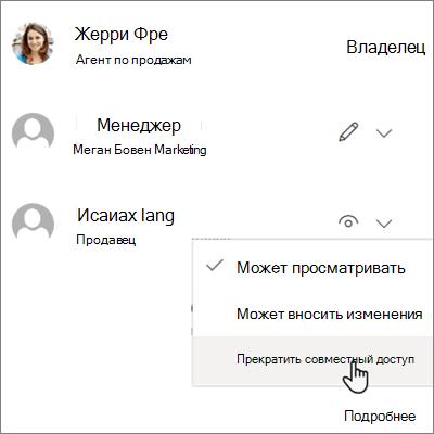 Снимок экрана, на котором показано, как отменить общий доступ для одного пользователя в OneDrive для бизнеса