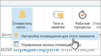 """Команда """"Настройка оповещения для этого элемента"""" в SharePoint 2016 с выбранным элементом"""
