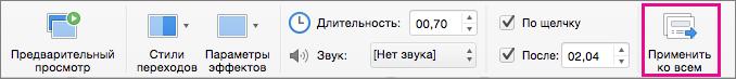"""Применение ко всем кнопкам на вкладке """"Переходы"""""""