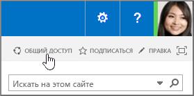"""Изображение команды """"Предоставить общий доступ"""" в правой верхней части экрана."""