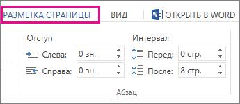 """Изображение параметров отступов и интервалов на вкладке """"Макет страницы"""""""
