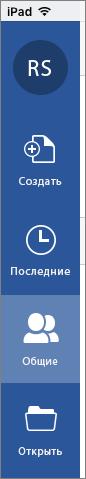 """Значок """"Мне предоставлен доступ"""" в iOS"""