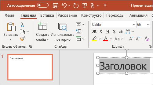 Форматирование текста в PowerPoint