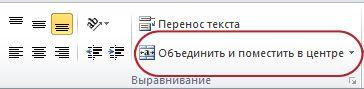 """Кнопка """"Объединить и выровнять по центру"""" в группе """"Выравнивание"""""""
