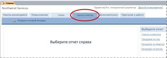 """Вкладка """"Центр отчетов"""" шаблона базы данных """"Услуги"""""""
