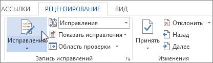 """""""Регистрация изменений"""" на ленте Word"""