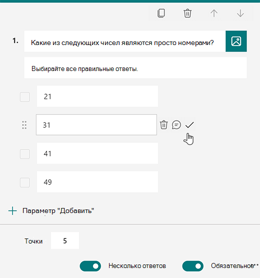 Параметр правильного ответа для теста в Microsoft Forms