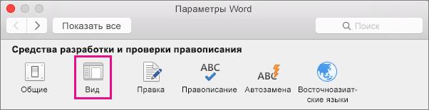 """В окне """"Параметры Word"""" нажмите кнопку """"Вид"""", чтобы изменить параметры отображения."""