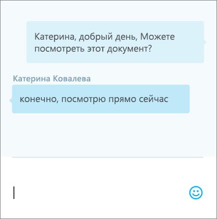 Беседа в документе— 3
