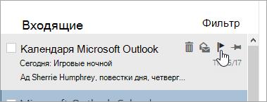 Снимок экрана: параметр пометки в списке сообщений
