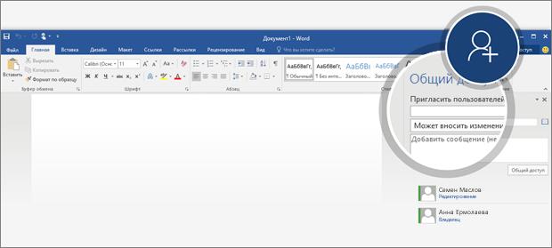 Параметр приглашения пользователи для общего доступа к документу
