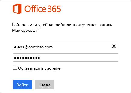 Снимок экрана: панель входа в Office365
