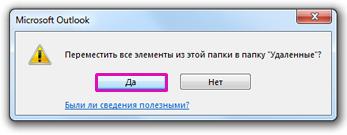 """Для подтверждения окончательного удаления всего содержимого папки нажмите кнопку """"Да""""."""