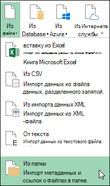 Power Query > из файла > из папки параметры