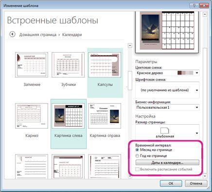 Расположение для изменения или установки дат в календаре.
