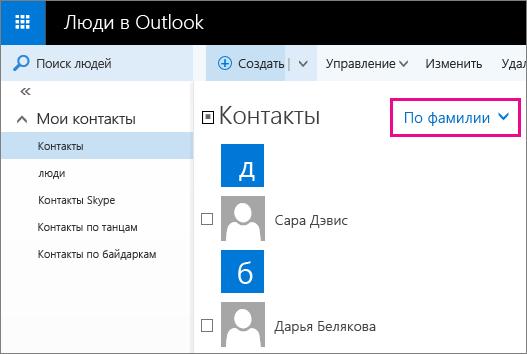 """Снимок экрана: страница """"Люди""""в Outlook. Снимок экрана с выноской для меню фильтра в средней области. Выноска показывает, что имя меню изменилось на """"По фамилии."""""""
