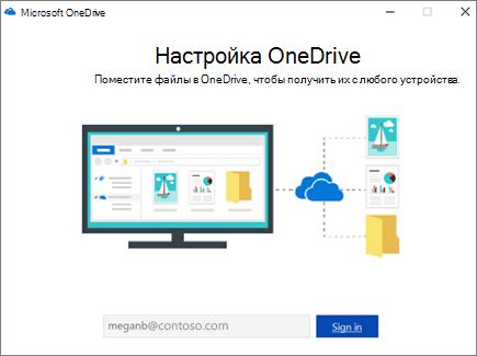 Экран настройки OneDrive