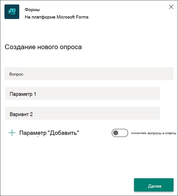 Формы результатов быстрого опроса в Microsoft Teams