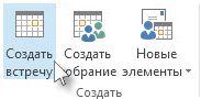 """Команда """"Создать встречу"""" на ленте"""
