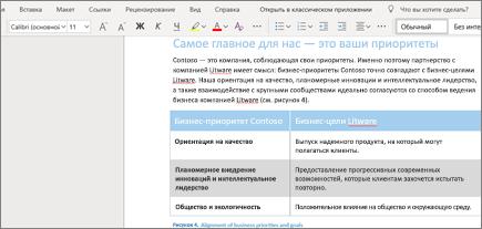 Форматирование текста в Word Online