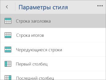 """Снимок экрана: меню """"Параметры стиля"""" с выбранным параметром """"Строка заголовка"""""""