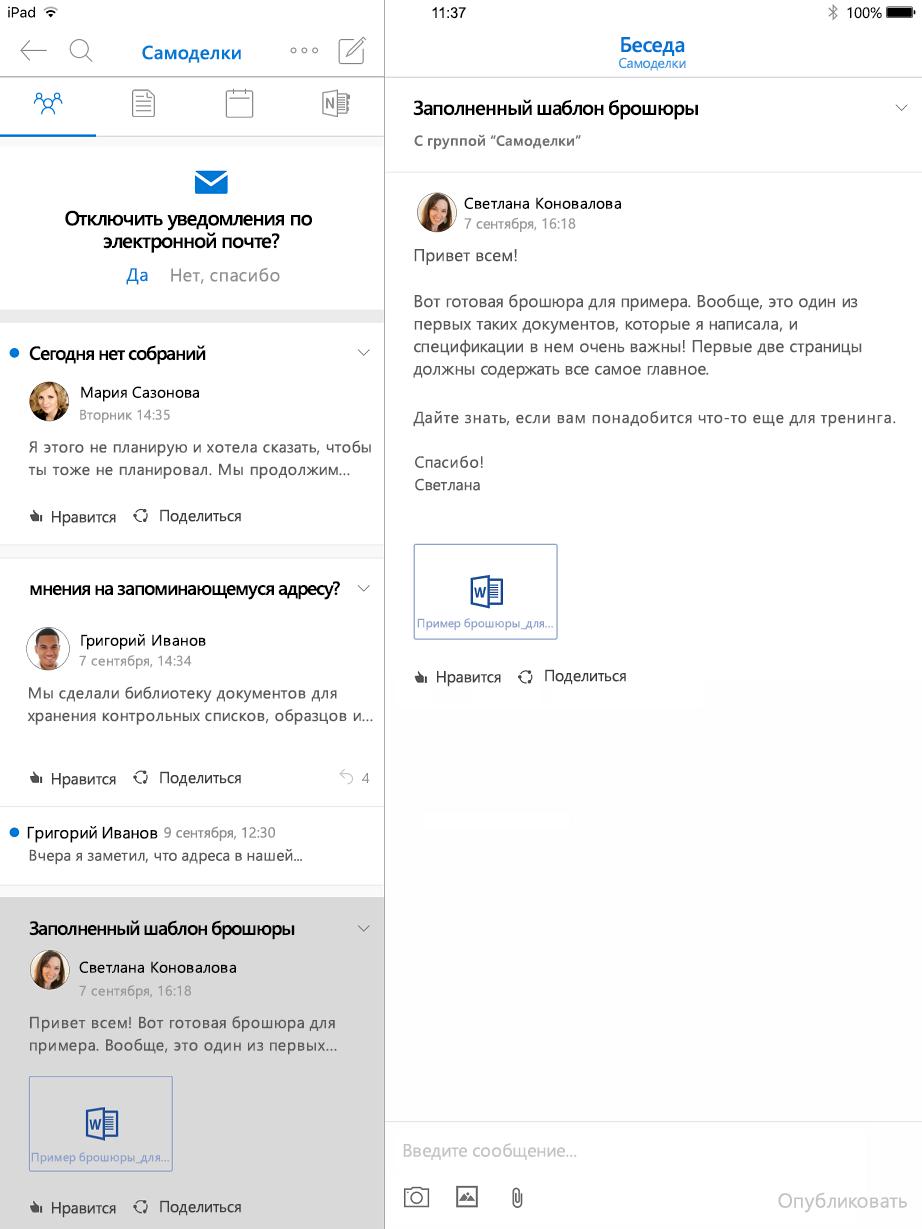 Представление беседы в группах Outlook для iPad