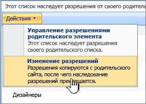 """Команда """"Изменить разрешения"""" в меню """"Действия"""""""