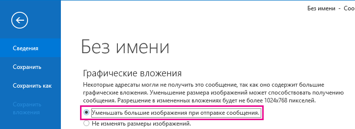 Если вы выберете этот параметр, Outlook будет изменять размер изображений при отправке.