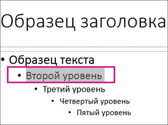 Разметка образца слайдов с выделенным текстом второго уровня