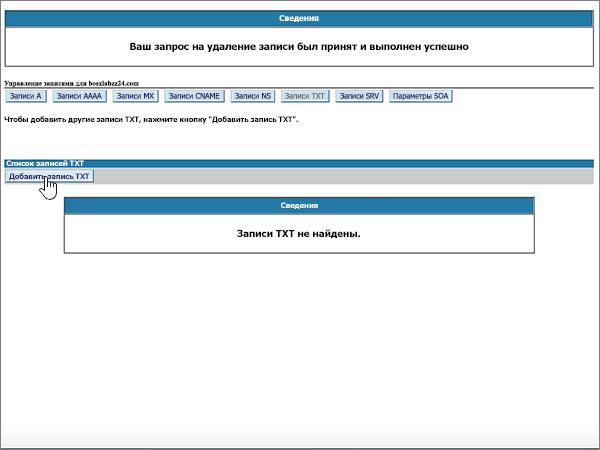 WhizIn-BP-Configure-4-1-2