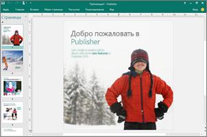 С помощью Publisher можно создавать профессиональные информационные бюллетени, буклеты и другие публикации