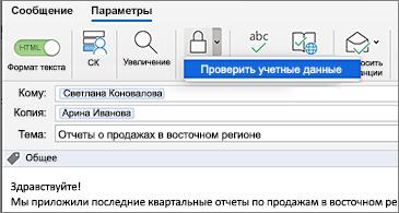 """Сообщение электронной почты с нажатой кнопкой """"Зашифровать"""""""