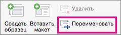 Команда переименования образца слайдов в PPT для Mac