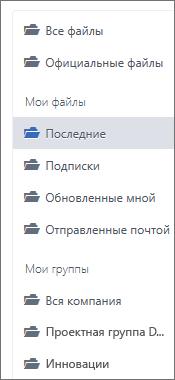 Список с расположения файлов