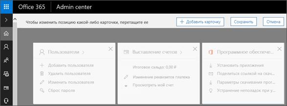 Показана затененная домашняя страница Центра администрирования.