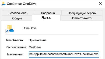 Меню свойств приложения OneDrive.