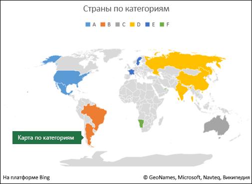 Диаграмма Excel с картой с данными по категориям