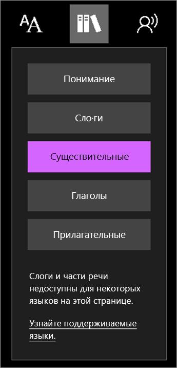 """Панель """"Параметры грамматики"""" с уведомлением о том, что функции """"Слоги"""" и """"Части речи"""" поддерживают не все языки."""