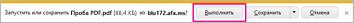 Открытие PDF-файла