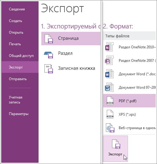 Можно экспортировать заметки в другие форматы, например, PDF, XPS или документ Word.