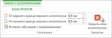 """Изображение кнопки """"Закрыть окно колонтитулов"""" на вкладке """"Конструктор"""" в разделе """"Работа с колонтитулами"""""""